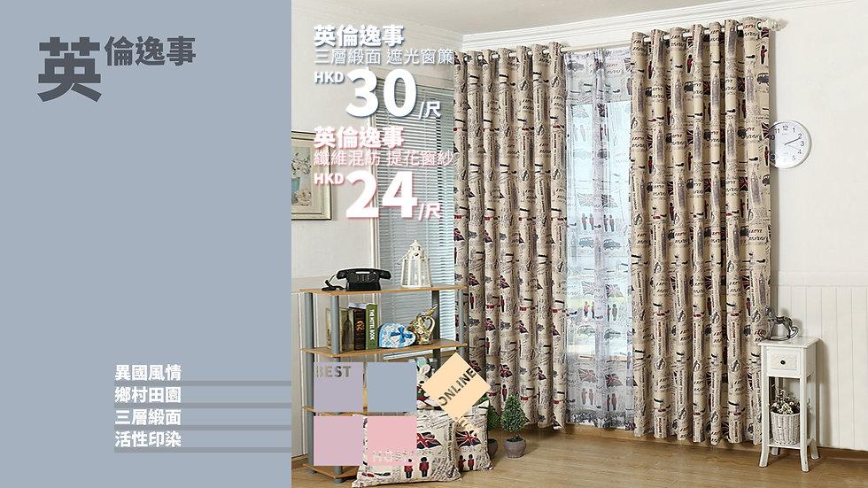 三層緞面 英倫逸事 遮光窗簾 配套窗紗