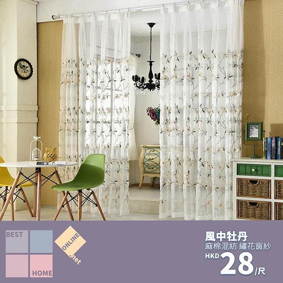 纖維混紡 風中牡丹 繡花窗紗 有2種顏色