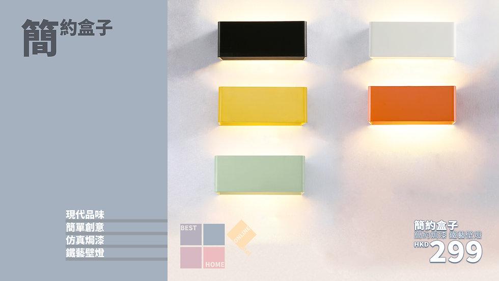 簡約焗漆 簡約盒子 鐵藝壁燈 包送貨安裝 5種顏色選擇 半年保養
