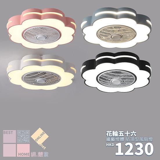 鐵藝燈體 花輪五十六 貼頂型風扇燈 包送貨安裝 4種顏色選擇 半年保養
