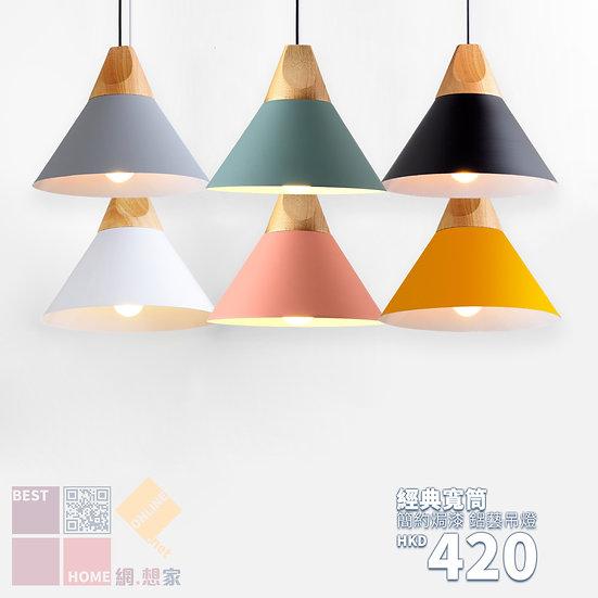簡約焗漆 經典寬筒 鋁藝吊燈 包送貨安裝 6種顏色選擇 半年保養