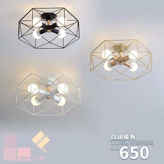鐵藝燈體 四頭棱角 多頭吊燈組 包送貨安裝 半年保養 有3種顏色