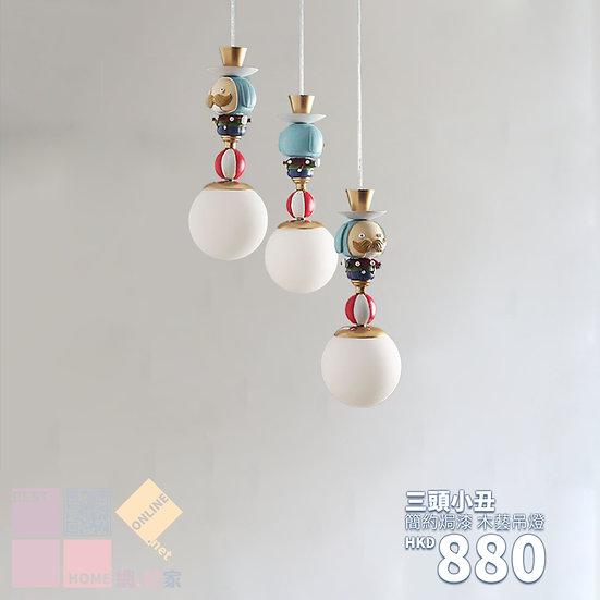 簡約現代 三頭小丑 木藝吊燈 包送貨安裝 半年保養