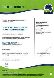 ΠΙΣΤ 27001 ADVANCED CONSULTANTS ΑΕ ΣΥΜΒΟ