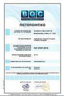 BQC - ΠΙΣΤΟΠΟΙΗΤΙΚΟ ISO 37001.jpg