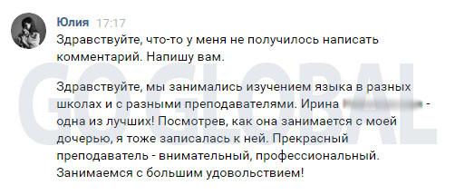 Юлия Карпова о Новаковской.jpg