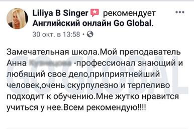 Лилия о Кузнецовой.jpg