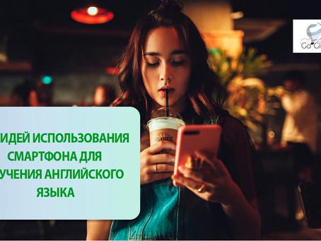 15 идей использования смартфона для изучения английского языка
