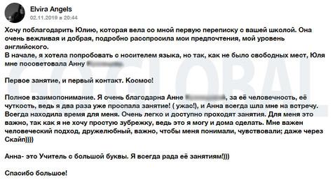 Эльвира  о занятиях с Анной К..jpg