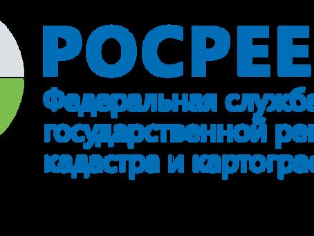 ИНФОРМАЦИЯ РОСРЕЕСТРА от 16.02.2017г.