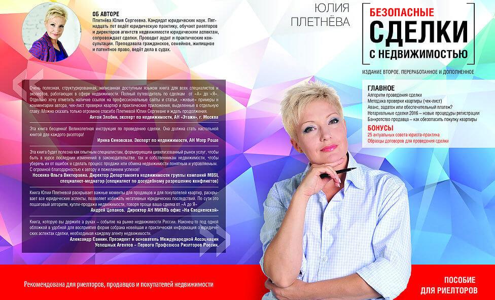 """Юлия Плетнева """"Безопасные сделки с недвижимостью"""" книга"""