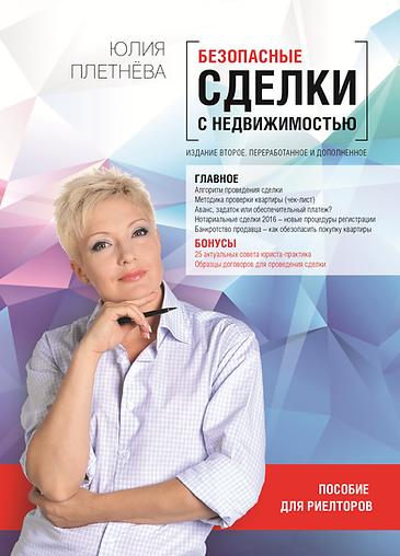 """Юлия Плетнева """"Безопасные сделки с недвижимостью"""" купить книгу"""