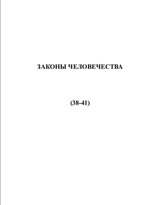 Законы человечества ч.6 (38-41)