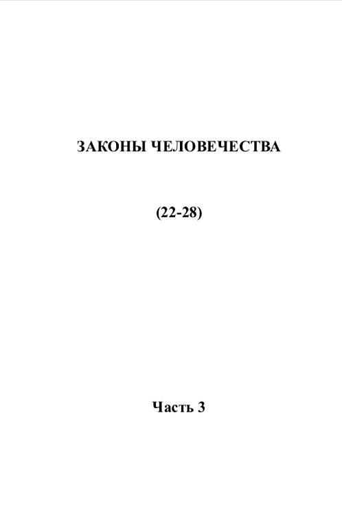 Законы человечества часть 3 (22-28)
