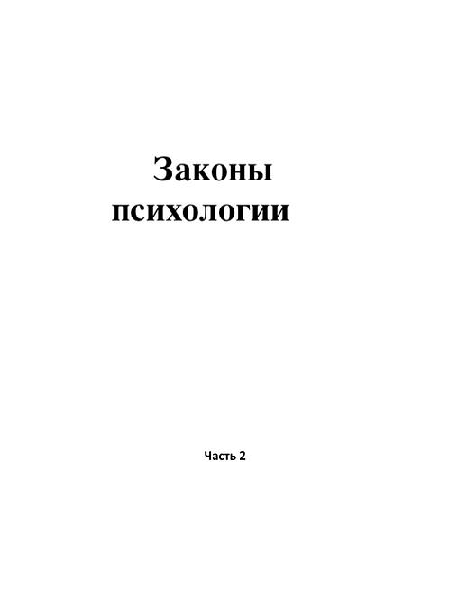 Законы психологии часть 2