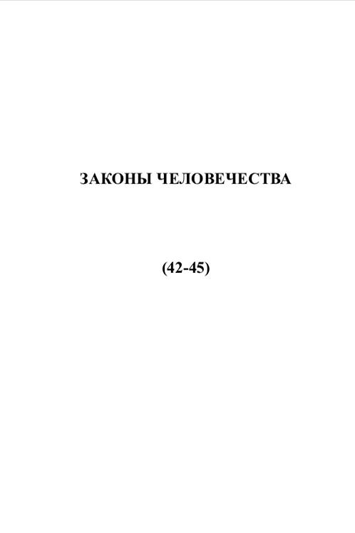 Законы человечества ч.7 (42-45)