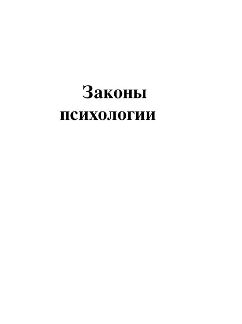 Законы психологии часть 1