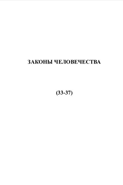Законы человечества ч.5 (33-37)