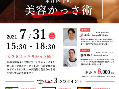 7月イベントのお知らせ