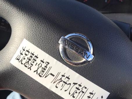 初めてオフハウスの車を借りて運転してみた!
