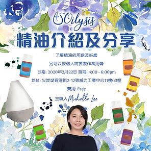 精油介紹及分享-Michelle Lee-01.jpg