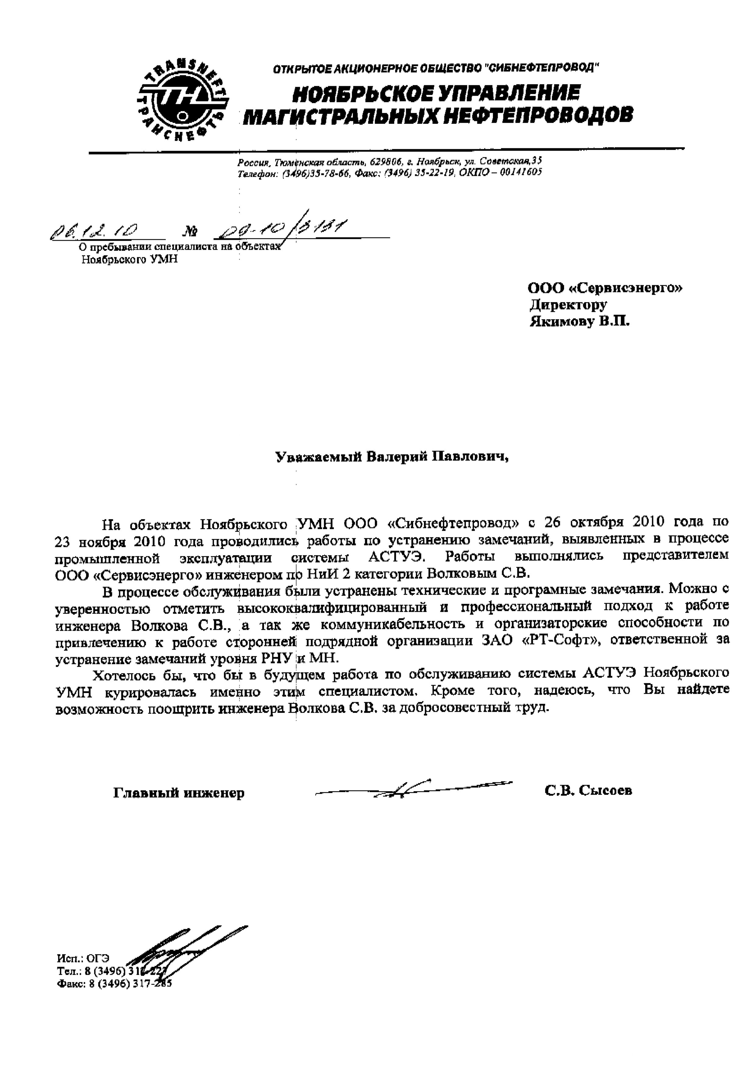 отзыв_2010_Сибнефтепровод (СЕРВИСЭНЕРГО)