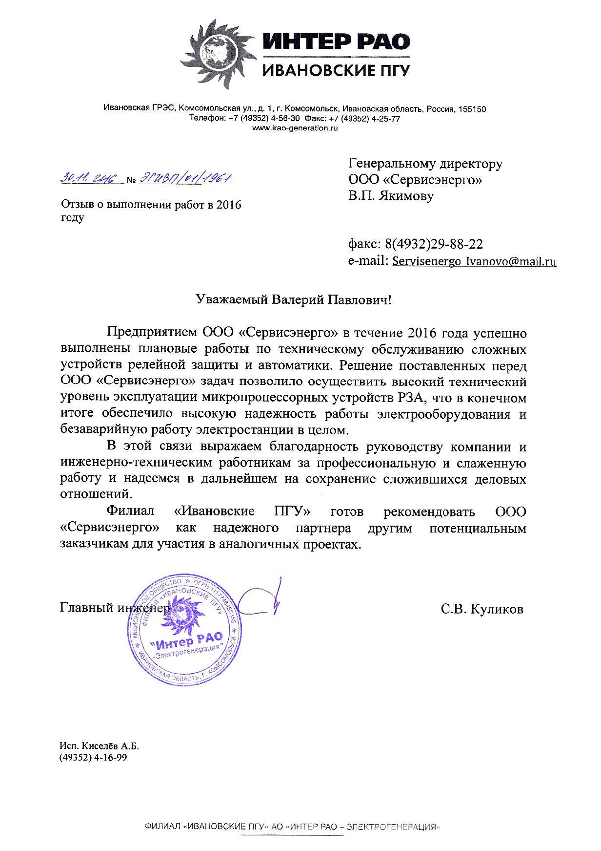 отзыв_2016_Ивановские ПГУ (СЕРВИСЭНЕРГО) (2)