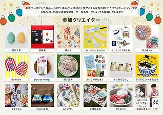 natsumatsuri_ura-1024x721[1].jpg