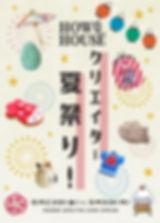 natsumatsuri_omote1[1].jpg