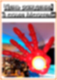 Детское день рождения с стиле комиксов Мстители в Воскресенске, Раменское, Москва, Коломна, Бронницы, Гжель, Люберцы