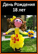 День рождения 18 лет.png