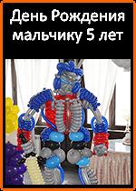 Транссформер— копия.png