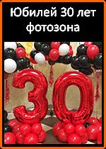 Юбилей 30 лет фотозона.png