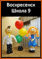 Воскресенск Школа 9.png