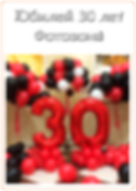 Оформление шарами юбилея 30 лет в Жуковский, Раменское, Бронницы, Гжель, Егорьевск, Белоозерский, Воскресенск, Коломна
