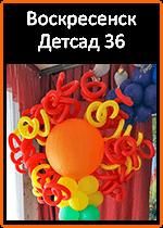 Воскресенск Детсад 36.png