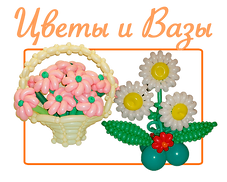 Цветы и вазы.png