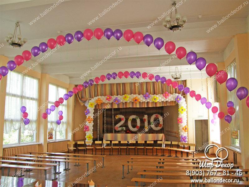 Оформление шарами выпускной Школа №13 Цюрупы