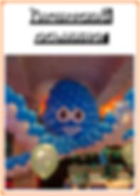 Осьминог из воздушных шаров Конкистадор Раменское, Жуковский, Люберцы, Воскресенск, Бронницы, Гжель, Егорьевск, Коломна, Москва