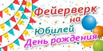 Организация и проведение фейерверка, салюта на юбилее, дня рождения