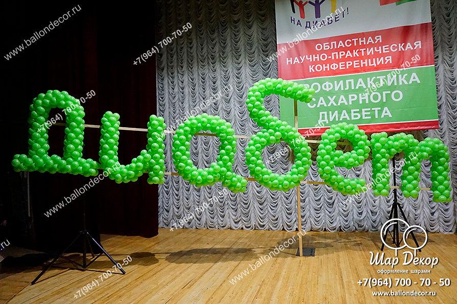 Буквы, надписи, цифры из шаров в Москве, Раменское, Воскресенск, Люберцы, Егорьевск, Коломна, Ногинск, Гжель, Жуковский