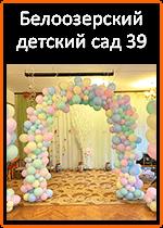 Белоозерский Детсад 39.png
