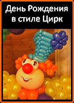 Цирк день рождения.png