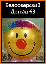 Белоозерский Детсад 63.png