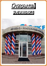 Оформление шарами медицинской конференции в Жуковский, Раменское, Бронницы, Гжель, Белоозерский, Воскресенск, Коломна, Егорьевск