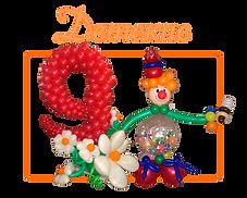 Детские праздники.png