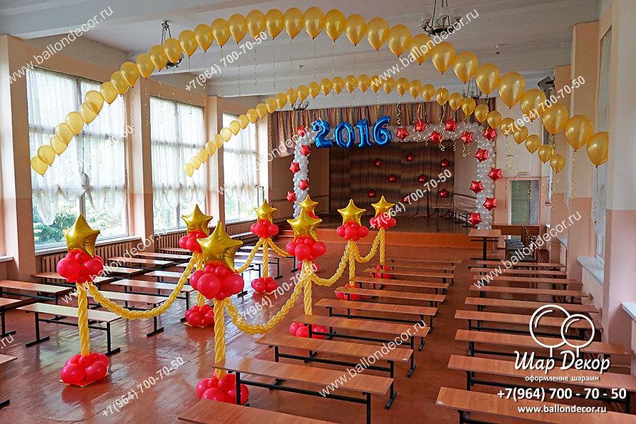 Оформление шарами Выпускной вечер Школа №13 Цюрупы