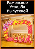 Раменское Усадьба Выпускной.png