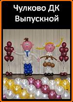 Выпускной ДК Чулково.png