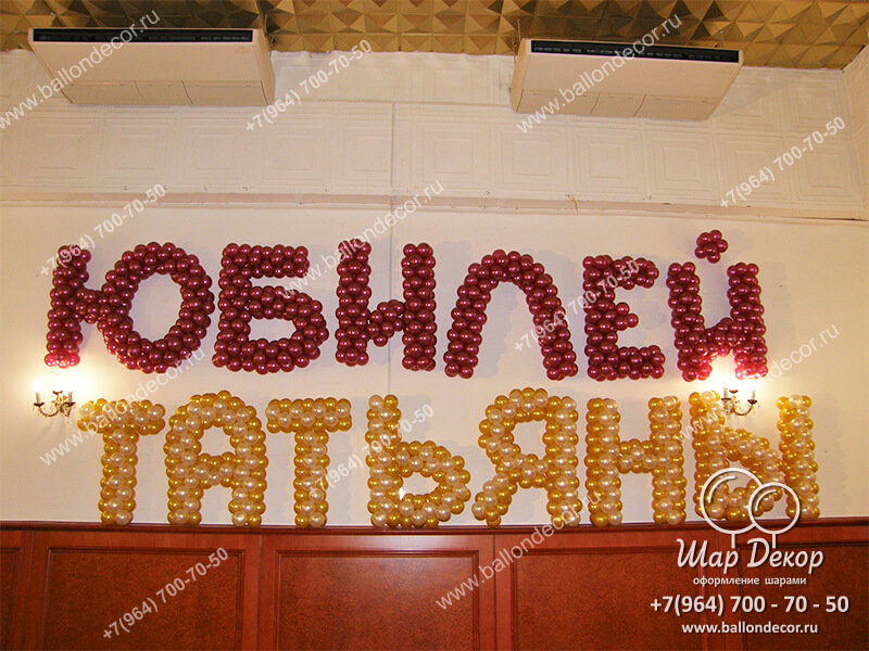Юбилей Татьяны.jpg